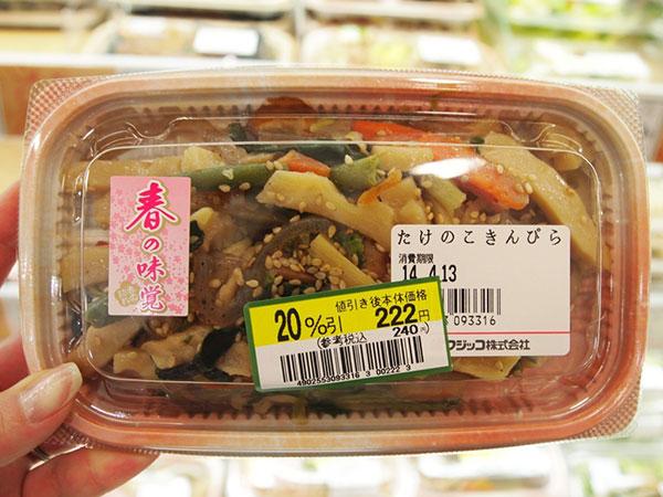 tem giảm giá trong siêu thị nhật