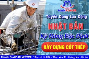 Đơn tuyển dụng kỹ năng đặc định ngành xây dựng cốt thép – KND186