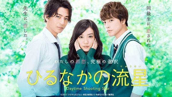 Phim tình cảm nhật bản Daytime Shooting Star