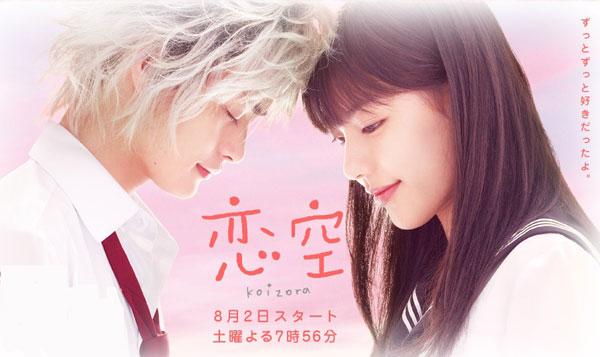 Phim tình cảm Nhật Bản - Sky of love
