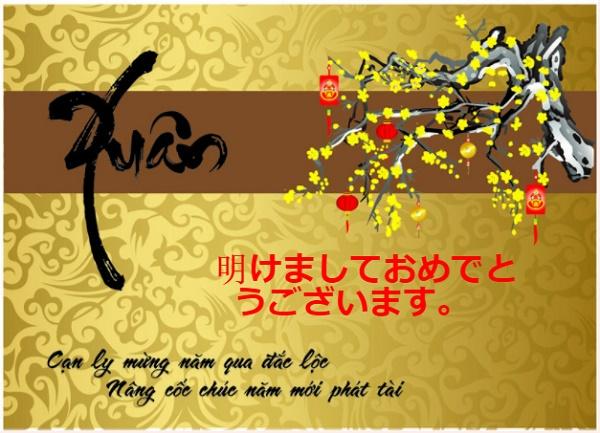 Cách viết thiệp chúc mừng năm mới tiếng Nhật
