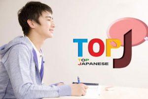 Kỳ thi Top J là gì? Nên thi Top J hay JLPT và Nat Test?