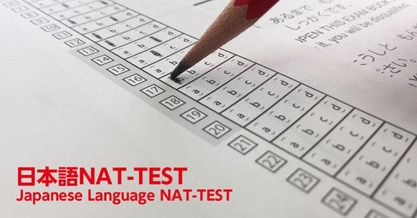 Kỳ thi năng lực tiếng Nhật Nat Test
