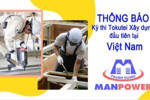 Thông báo về Kỳ thi Tokutei Xây dựng đầu tiên tại Việt Nam