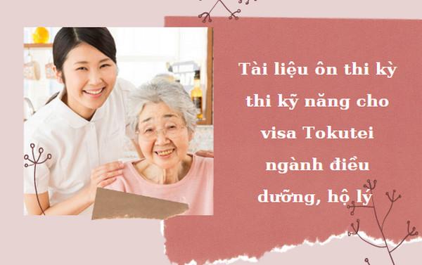 Kỳ thi Đánh giá kỹ năng Tokutei Điều dưỡng