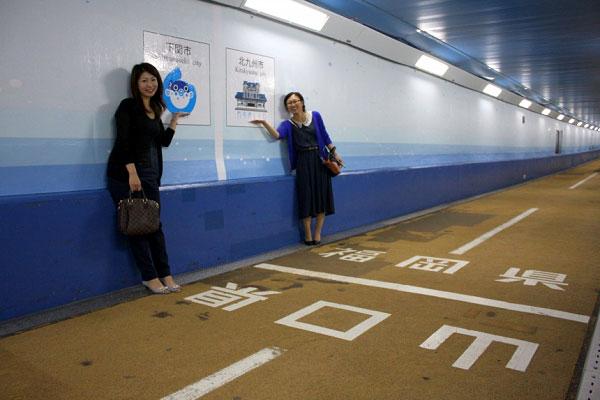 Đường hầm Kanmon Tunnel Jindo