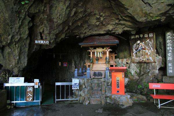 Hang động Ryuga-do