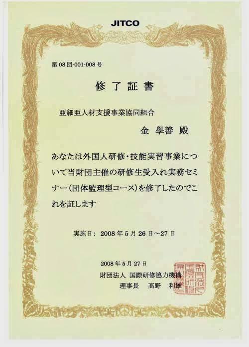 giấy chứng nhận JITCO