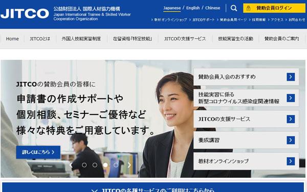 http://www.jitco.or.jp